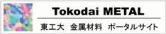tokodai_metal.jpg